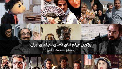 ۳۶ فیلم کمدی برتر سینمای ایران از دههی شصت تا امروز مجاب #همه_کس #همه_چیز #همه_جا #همین_جا